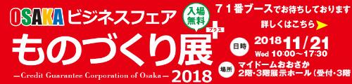 OSAKA ものづくり展2018