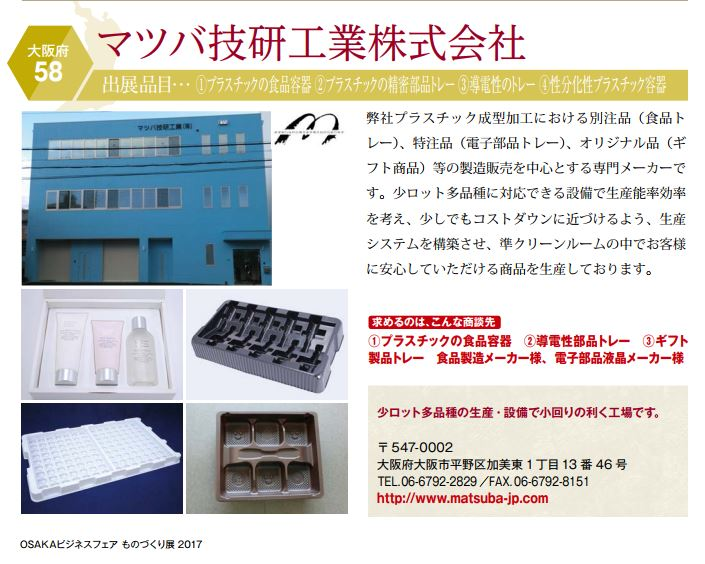 http://www.matsuba-jp.com/information/2017/10/27/%E6%9D%BE%E8%91%89%E8%A8%98%E4%BA%8B.JPG